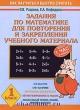 Задания по математике для повторения и закрепления материала 1 кл